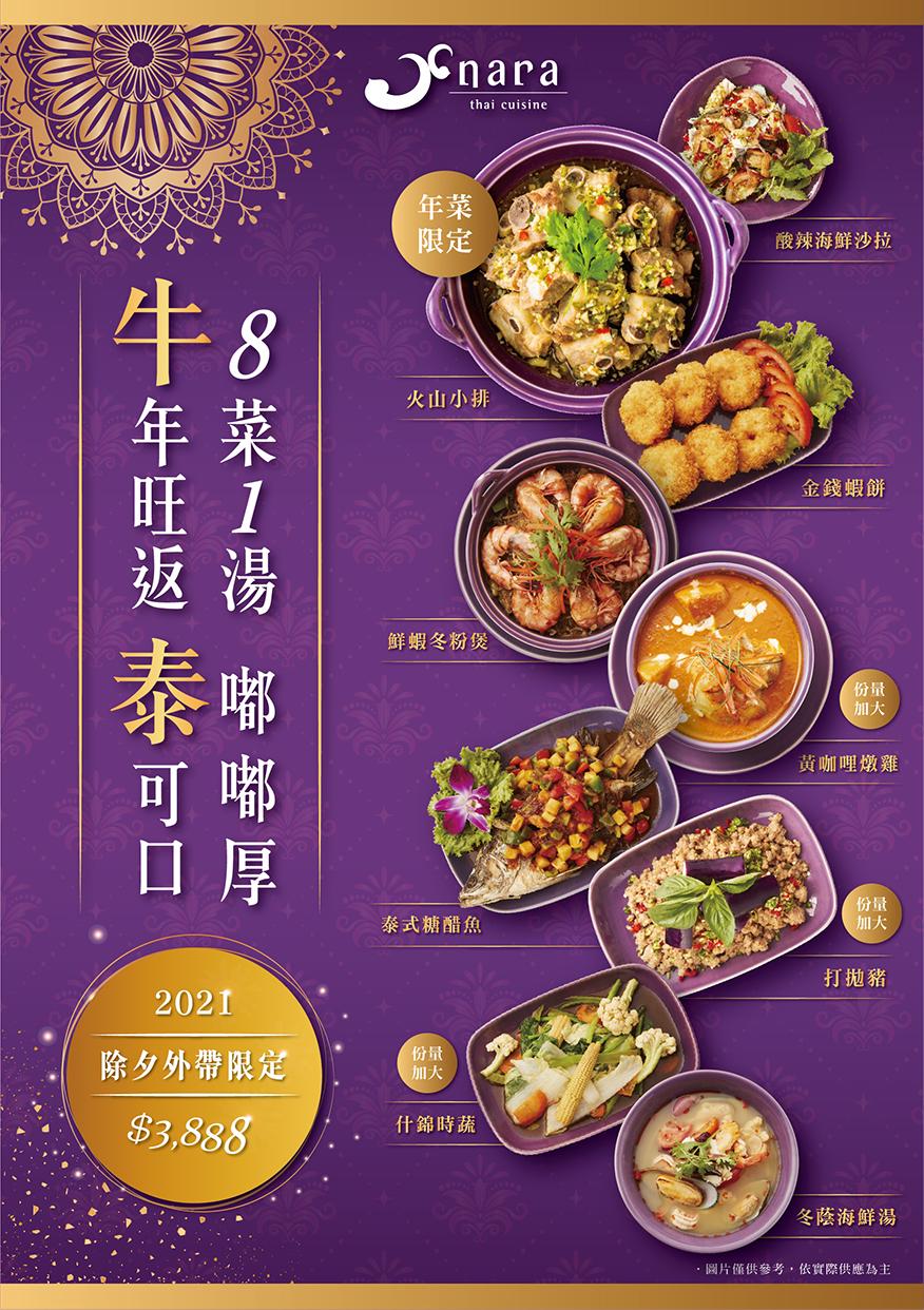 20201209-menu